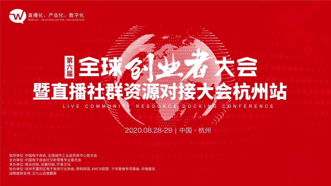8.28第六届全球创业者大会暨直播