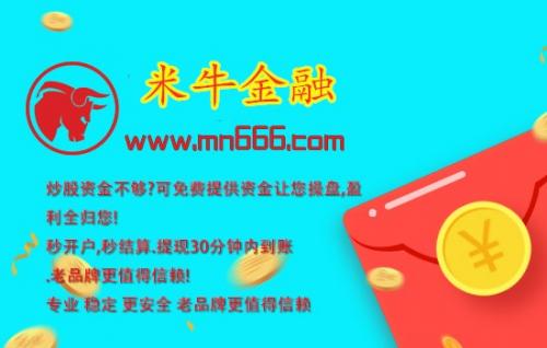[融资炒股公司]炒股公司米牛金融股票配资走势分析股市资讯平