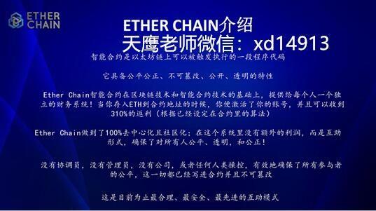 Etherchain以太链奖金制度介绍-Ether chain天鹰老师