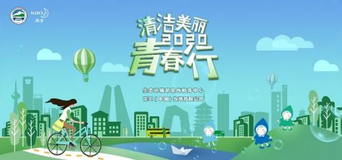 2020花王清洁美丽青春行活动启动