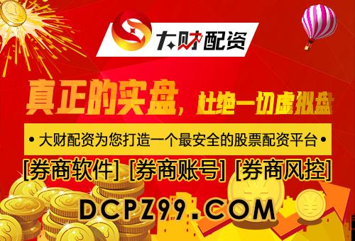 上海股票配资,炒股配资开户,大财配资专业杠杆配资平台,配资平台,股票配资公司
