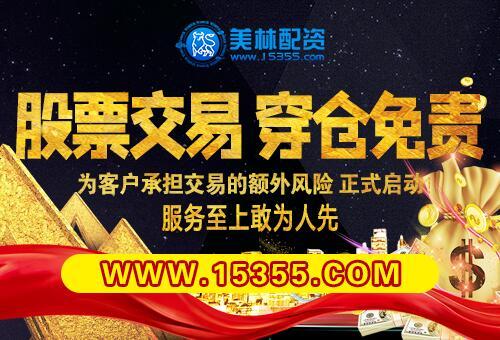 广州杠杆配资开户,股票配资官网,网上在线配资