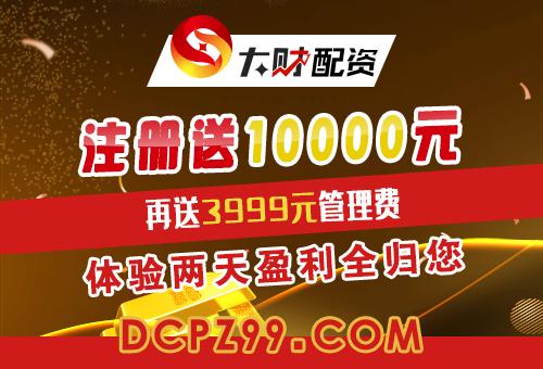 石家庄股票配资官方网站,网上炒股开户