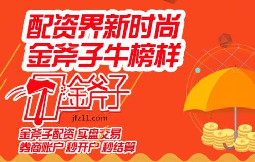 广西股票配资公司金斧子股票配资杠杆炒股配资资讯平台:股票配资中线操作选股的时机