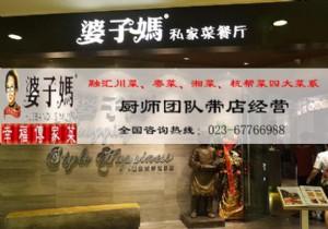 <b>正宗川菜店餐饮加盟品牌,婆子妈私房菜加盟最有保障</b>