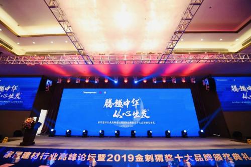 集成灶十大品牌厨品乐出席2019年家居建材行业高峰论坛