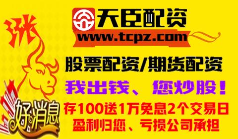 中国最大的期货配资公司有哪些,网上股票配资平台5大科创板期货股票配资公司排行天臣配资利息低:配资炒股平台的方式是否具有风险?