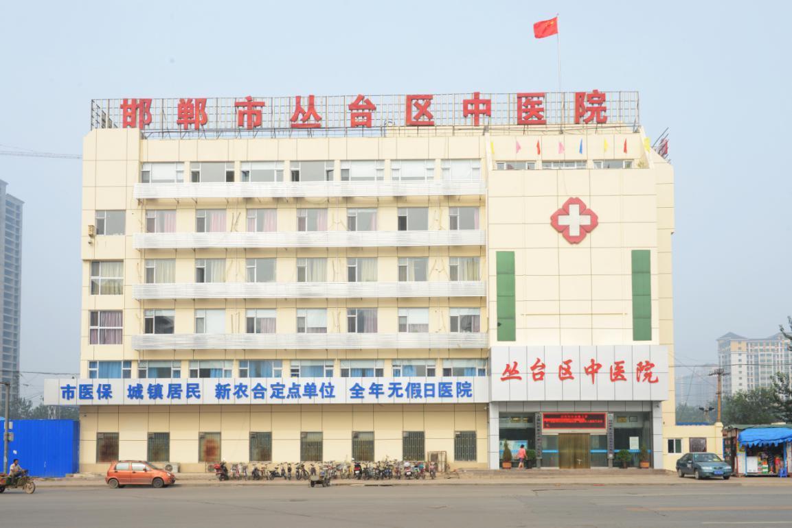邯郸市丛台区中医院细心服务暖人