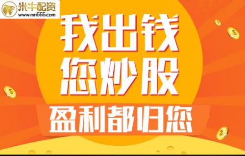 股票配资的股民注意了:线上股票配资开户平台米牛炒股股票配资在线:中国股民骂股市的现象该怎么看待?