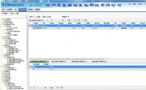 勤哲Excel服务器做生物科技企业管理系统ERP