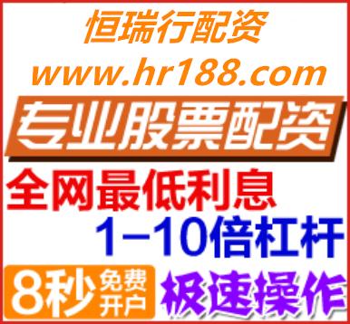 什么是配资中国 5大科创板炒股期货配资开户公司排行恒瑞行证券杠杆股票配资:股票配资会被强制平仓的条件是什么