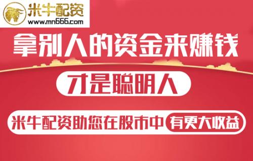 惠州股票配资系统是什么,网上正规配资炒股平台米牛股票配资炒股开户公司:你选择的配资公司是否可靠