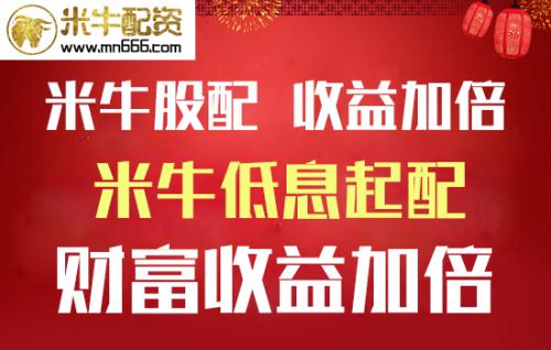 中国正规配资公司线上 股票配资公司米牛股票配资正规炒股配资公司:散户配资炒股应该规避哪些风险