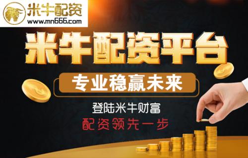 北京股票配资操作模式:正规股票配资平台米牛股票配资公司:股票配资的配资模式里面都存在着什么样的猫腻?