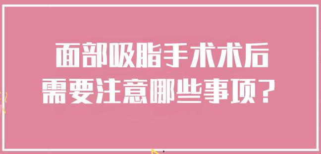 杭州市一王宇燕医生面部吸脂怎么