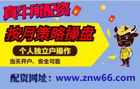 中国大的股票配资公司 网上股票配资平台在线真牛所股票配资公司:世界六大资金管理法则,最实用的是哪一招?
