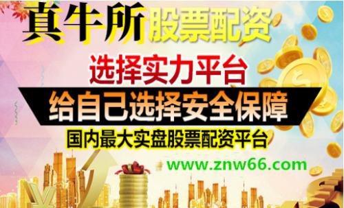 中国最权威股票配资公司,在线炒股股票配资开户分析推荐真牛所股票配资公司:选择在线配资平台后如何做好配资?