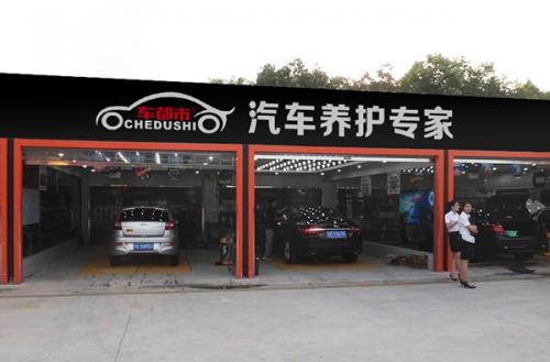 车都市汽车保养加盟店,让你的财