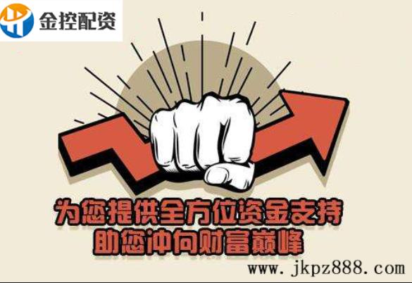 深圳股票低息配资.2020年股票配资软件有哪些?金控配资平台就是安全低息靠谱!