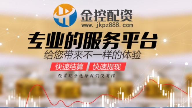 中国股票配资:2020专业股票配资平台金控配资安全配资门户网站