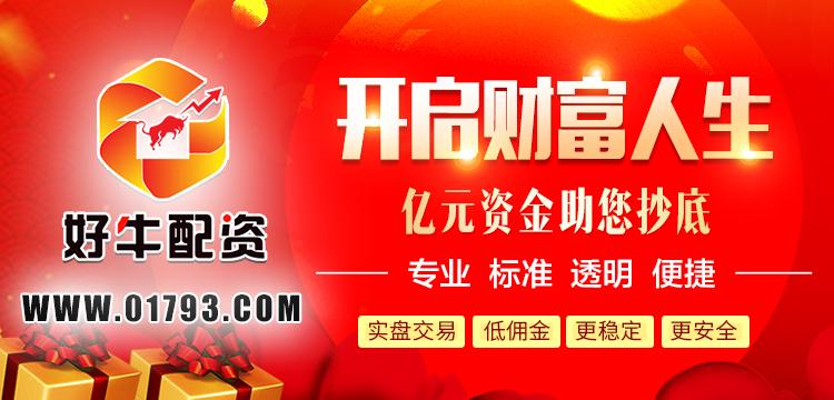 中国最大股票配资公司.炒股杠杆配资平台好牛股票配资正规证券配资公司:A股依然是投资者最好的选择