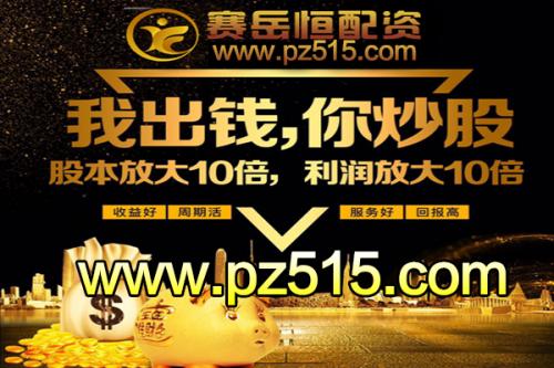 中国股票配资网,线上股票配资网站赛岳恒配资杠杆炒股配资证券开户:股票配资的技术有多重要?