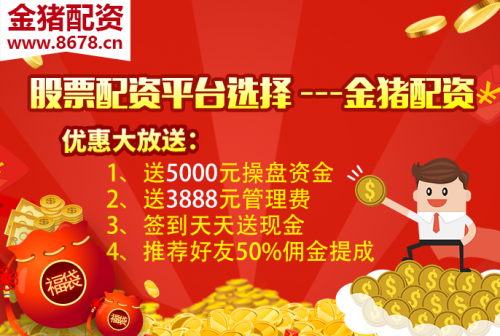 中国十大线上配资平台排名:证券股票配资在线开户公司金猪股指配资:股票配资中的隐患都有哪些?