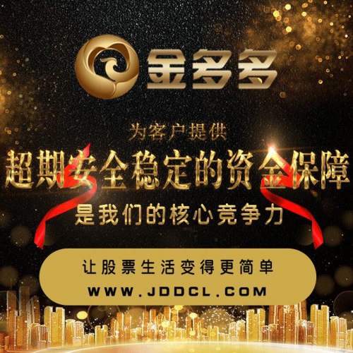 中国十大配资有哪些 网上证券配资金多多策略在线股票配资炒股开户:短线投资如何增长看盘能力?
