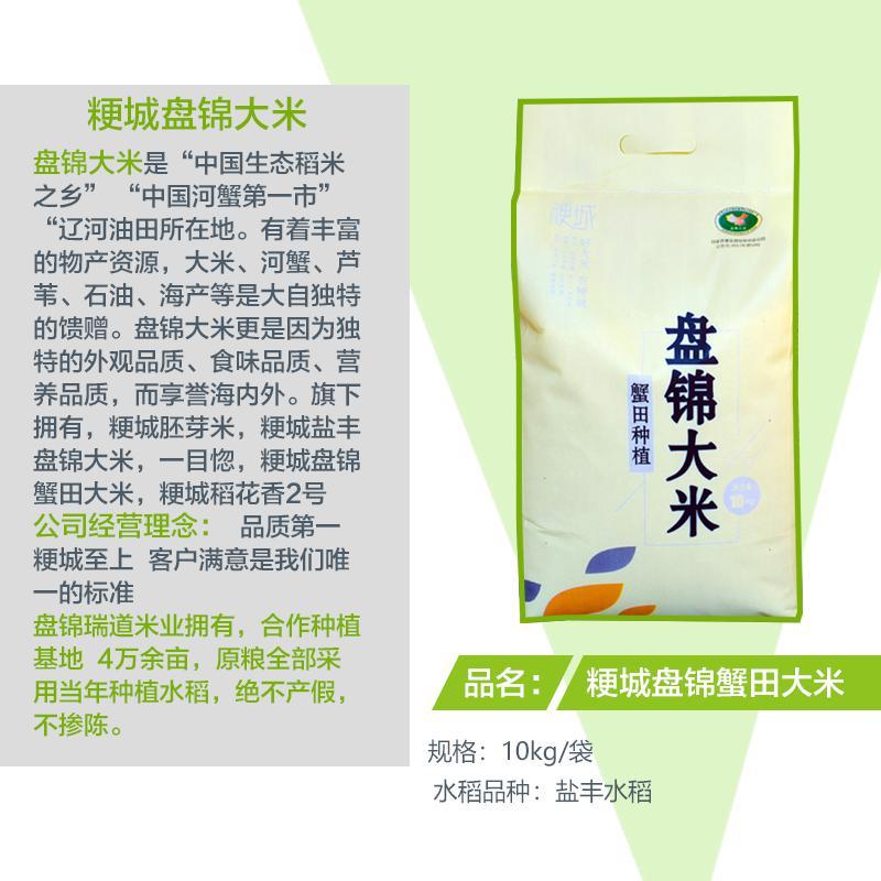 泰木谷诚挚推荐盘锦大米