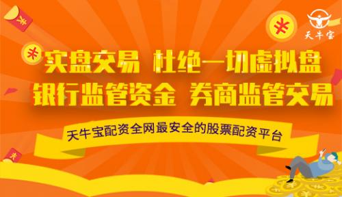 南京正规股票配资网,股票配资平台炒股配资在线天牛宝配资公司:配资平台一般是一个什么样的平台