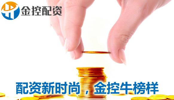 配资最可靠 金控配资可靠吗?选择几倍配资更安全!