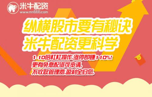 天津的股票配资公司,2020股票配资开户平台米牛股票配资杠杆配资炒股公司:正规股票配资公司的优势有哪些?