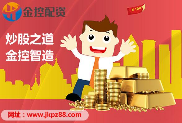 中国最正规安全的配资公司哪家好.金控配资正不正规,安全可靠的配资公司很重要!