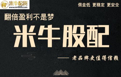 北京股票配资手续费低点:知名炒股配资平台米牛线上股票配资:股票杠杆是高一点好还是低一点好