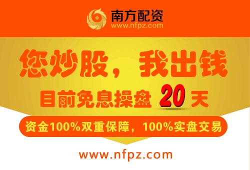 中国最正规安全的配资公司 证券炒股配资平台南方配资股票配资公司:了解配资平台才能掌握更多融资渠道!