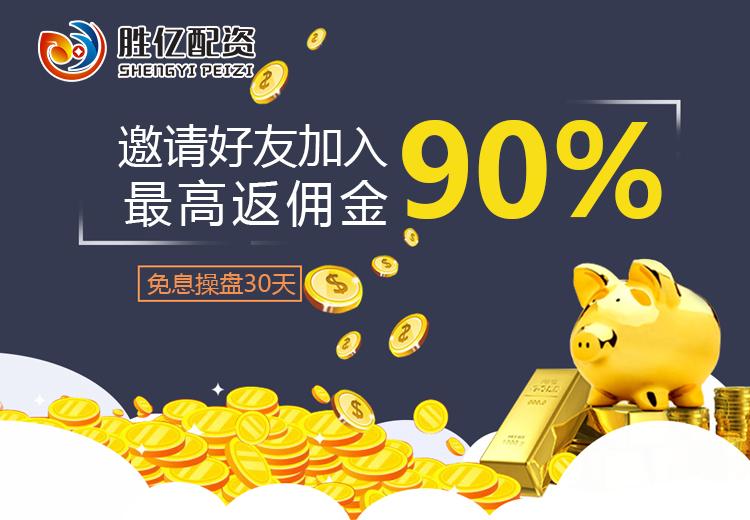 中国最大的期货配资公司成都分公司,石油指数期货证券交易平台胜亿股票配资开户公司:美油黄金价格逆势而上再创新高