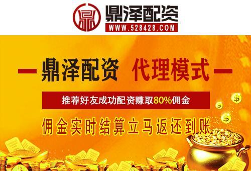 鼎泽配资公司开户在线股票配资杠杆炒股平台:如何去了解股票配资步骤