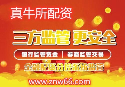 中國第一配資公司尋合作者,在線杠桿炒股配資公司真牛所股票配資平臺:如何尋找線上借錢炒股股票配資活動行業排行