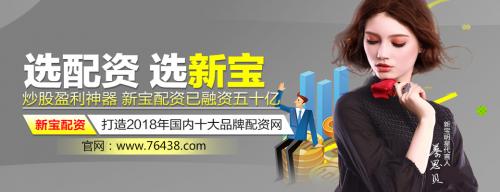 中国第一配资公司寻合作者 证券开户股票配资平台新宝配资杠杆配资公司:股票配资股票交易操作的时候需要注意什么?