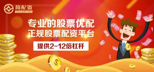 中国第一配资公司寻合作者 在线股票配资公司开户推荐简配资平台:给大家介绍一下网上配资流程有哪些?