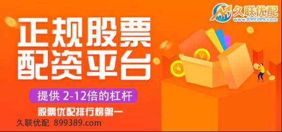 中國第一配資公司尋合作者,網上股票配資公司久聯優配在線配資平臺:與配資公司合作怎么賺錢