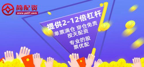安庆市正规股票配资公司 网上配资炒股公司简配资在线开户网站:正规的股票融资公司