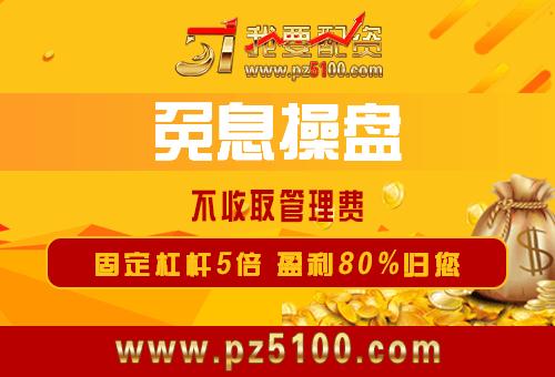 安庆市正规股票配资公司.网上股票开户配资公司正规炒股配资平台我要配资:股票配资的概念与特征