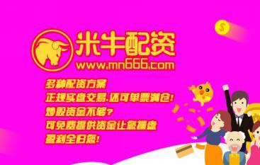 线上炒股配资平台推荐米牛在线股票配资公司: 炒股配资要避免盲目跟风!