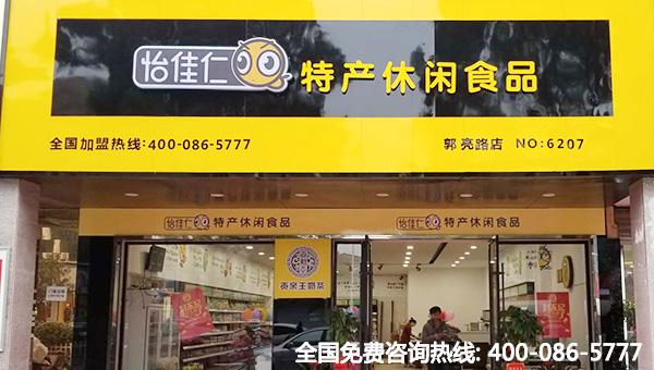 怡佳仁零食店加盟成为行业主力军,2020赚钱好项目