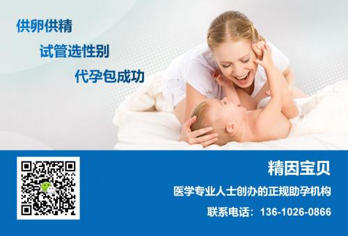 精因宝贝:现在还有代孕吗?来看