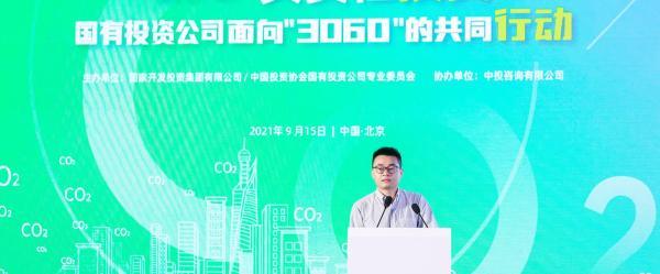 上海环境能源交易所全国碳市场运营中心副主任樊东星